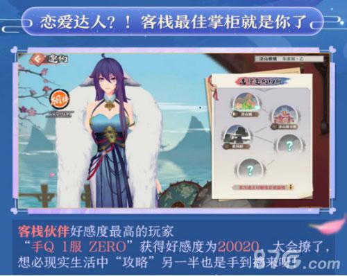 《狐妖小红娘》手游终测 趣味数据大盘点9