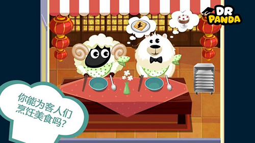 熊猫博士餐厅截图1