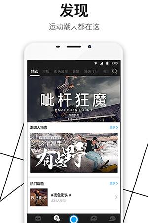 秒嗨app功能