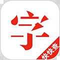 快快查漢語字典app