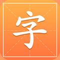漢字字典通