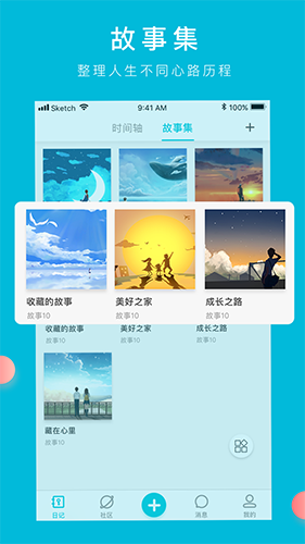 Own日記app截圖3