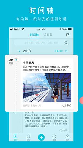 Own日記app截圖4