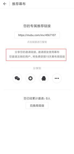 幕布app图片3