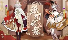 阴阳师10月16日体验服更新公告 纸舞正式上线
