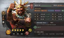 三國志戰略版孟獲怎么玩 陣容戰法搭配攻略