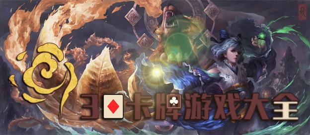 3D卡牌游戏大全