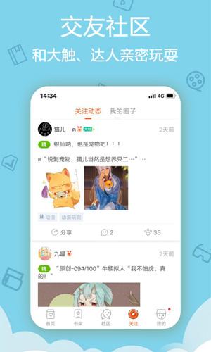 愛動漫app截圖3