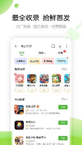 4399游戏盒app截图4