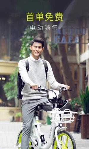 街兔共享电单车app截图1