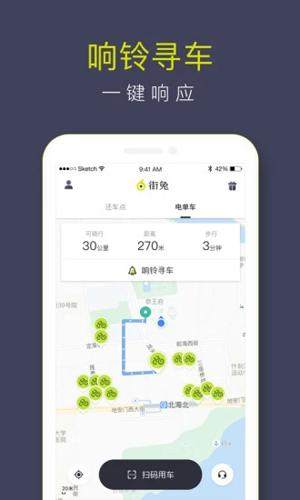 街兔共享电单车app截图3