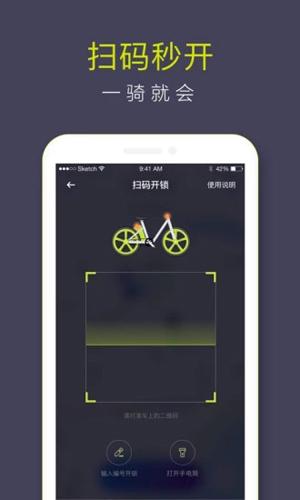 街兔共享电单车app截图4
