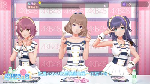 AKB48樱桃湾之夏3