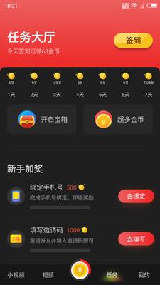 青瓜視頻app截圖2