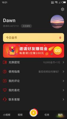 青瓜視頻app截圖4