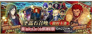 复刻 Fate Accel Zero Order推荐召唤