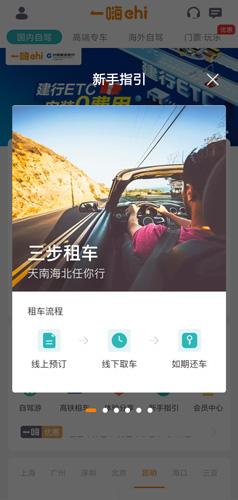 一嗨租车app图片2
