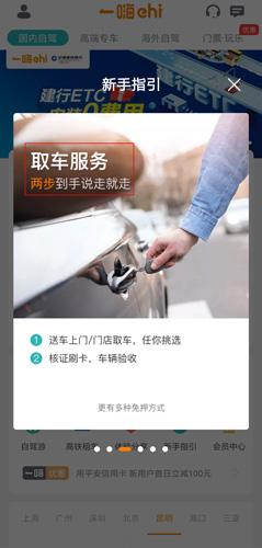 一嗨租车app图片4