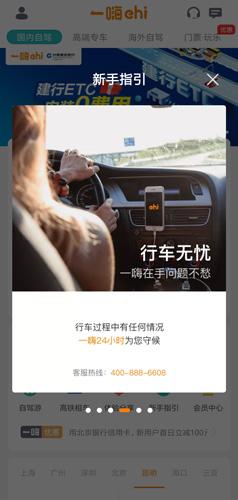 一嗨租车app图片5