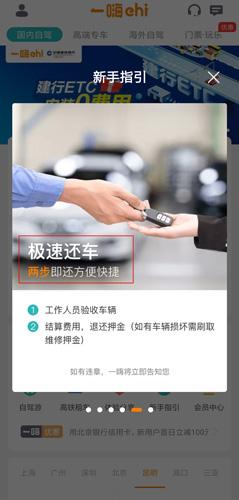 一嗨租车app图片6