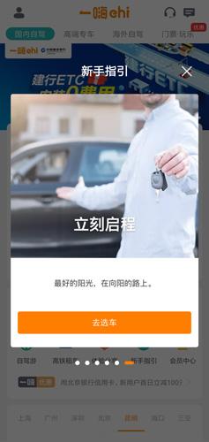 一嗨租车app图片7
