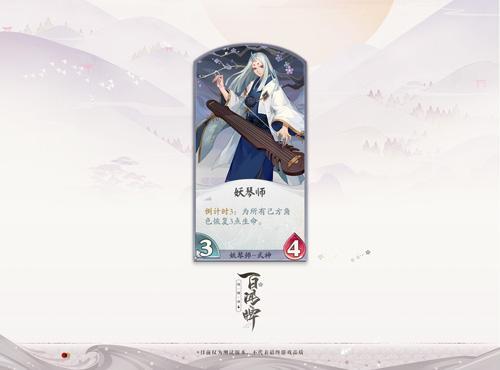 陰陽師百聞牌2
