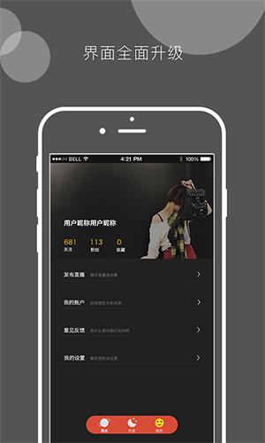 位視app截圖2