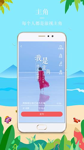 旅視app截圖3