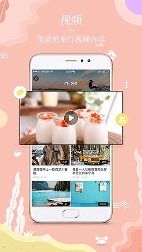 旅视app截图5