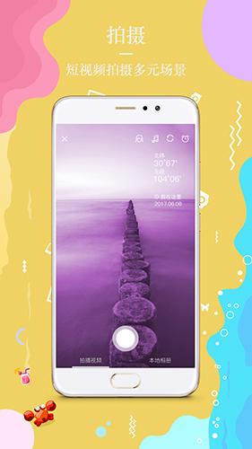 旅視app功能