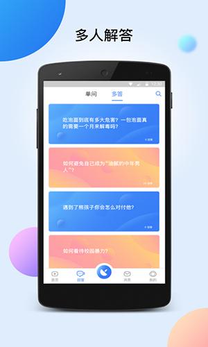 問視app截圖5