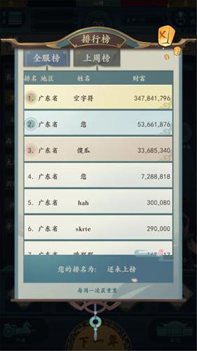 一億小目標2截圖1