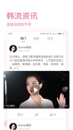 時光韓劇app截圖3