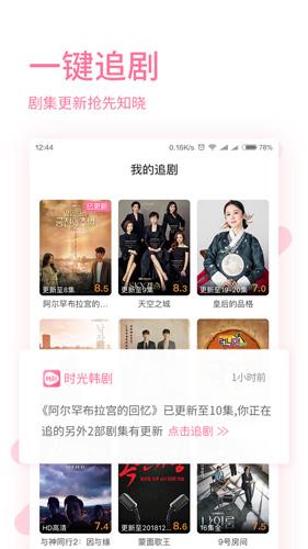 時光韓劇app截圖4