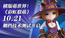 《彩虹联萌》10.21删档技术测试开启 横版萌世界