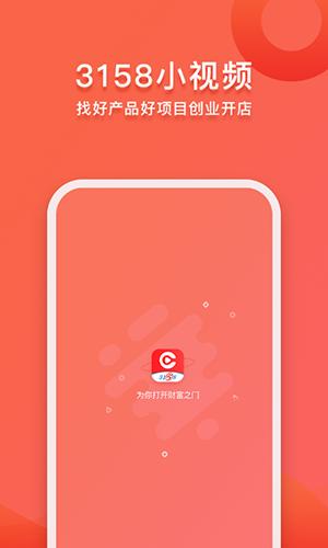 3158小視頻app截圖1