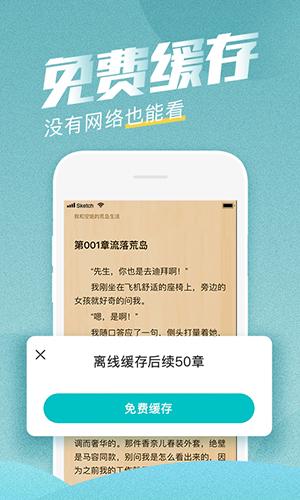 滾滾小說app截圖4