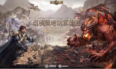 《魔法门之英雄无敌:王朝》今日全平台上线!