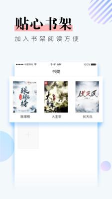 牛角免費小說app截圖1