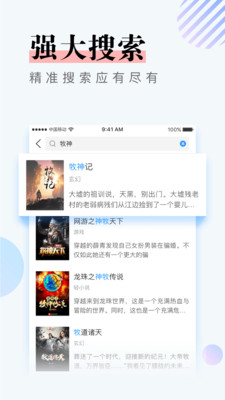 牛角免費小說app截圖4