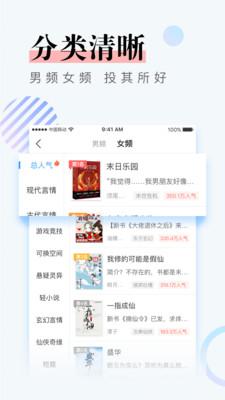 牛角免費小說app截圖3