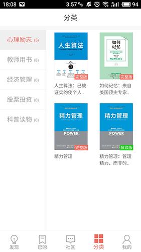精品閱讀app截圖2