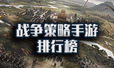 戰爭策略手游排行榜 不氪金的大型戰爭策略游戲推薦