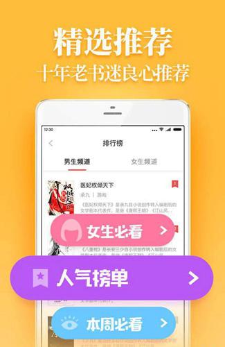 追光閱讀app截圖2