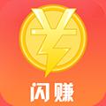 閃賺記賬app
