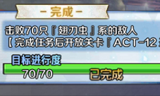 FGOFZ复刻任务23怎么开 学不可以已RankC开放条件