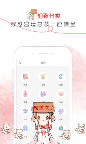 香網小說app截圖4