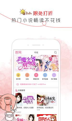 香網小說app截圖5
