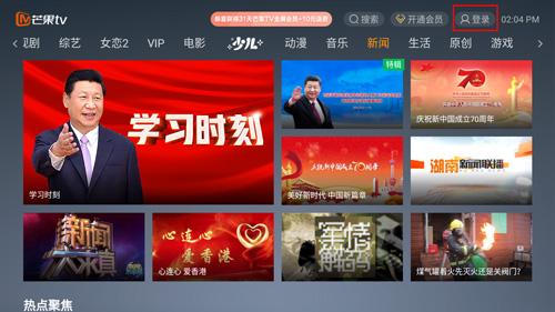 芒果TV電視版圖片1