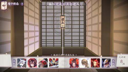 阴阳师:百闻牌4